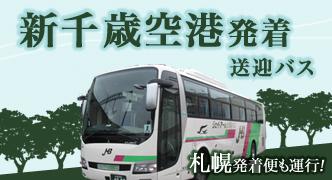 新千歳空港発着送迎バス 札幌発着便も運行!