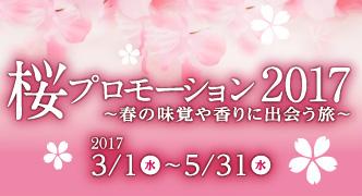 桜プロモーション2017