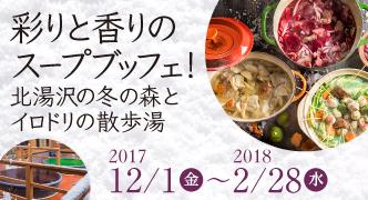 彩りと香りのスープブッフェ!北湯沢の冬の森とイロドリの散歩湯