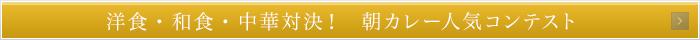 洋食・和食・中華対決!朝カレー人気コンテスト