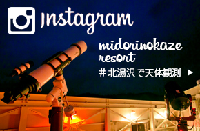 instagram midorinokaze resort 北湯沢で天体観測