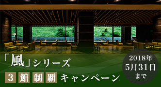 「風」シリーズ3館制覇キャンペーン