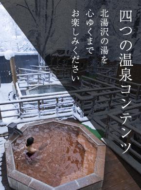 四つの温泉コンテンツ 北湯沢の湯を心ゆくまでお楽しみください