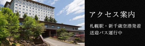 アクセス案内 札幌駅発着 無料送迎バス毎日運行中