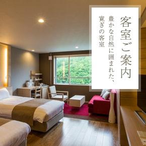 客室ご案内 豊かな自然に囲まれた、寛ぎの客室