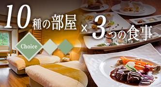 10種の部屋×3種の食事