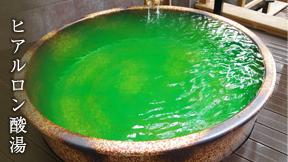 ヒアルロン酸湯