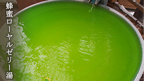栄養ドリンク湯